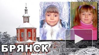 Исчезновение школьниц в Брянске: СК возбудил дело об убийстве