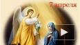 Благовещение 2014: смс-поздравления в стихах любимым, ...