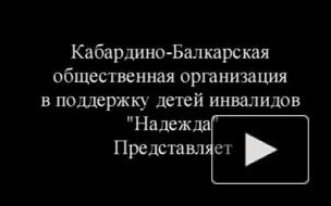 """Видео """"Праздник детства"""""""
