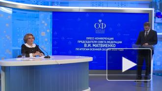 Матвиенко считает, что новая администрация США продлит СНВ-3