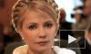 В СИЗО, где сидит Тимошенко, случился пожар