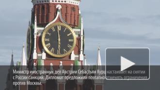 Власти Австрии настаивают на постепенном снятии санкций с России