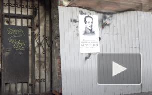 Петербуржцы обеспокоены судьбой дома, в котором жил Лермонтов
