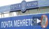 «Почту России» обвиняют в навязывании пенсионерам займов под астрономические проценты