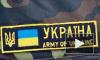 Новости Новороссии: вместо еды украинским солдатам на передовой выдали новые банковские карты