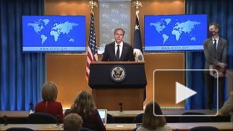 Блинкен: США ждут от Ирана возвращения к выполнению обязательств по СВПД