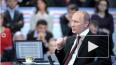 Путин не будет договариваться с оппозицией