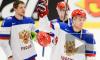 Россия - Дания: российские хоккеисты довольны результатом, но не игрой