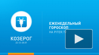 Козерог. Гороскоп с 10 по 16 марта 2014