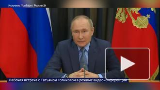 Путин потребовал повысить темпы тестирования и вакцинации