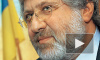 Новости Новороссии: в ДНР собрались национализировать имущество Коломойского