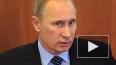 Путин: С офшорным наследием пора покончить