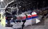 СМИ назвали генерала ФСБ возможным главным фигурантом дела Boeing MH17