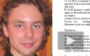 Скрипач Новосельский сам позвонил следователям