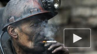 Новости Новороссии: шахтеры Донбасса готовы продавать уголь всем, кроме Украины