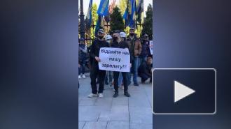 Украинские шахтеры протестуют возле офиса Зеленского