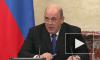 Мишустин анонсировал мониторинг цен на продукты и лекарства в России