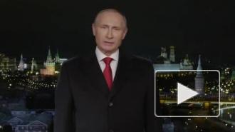 Поздравление Путина с Новым годом 2015 уже увидели семь регионов страны
