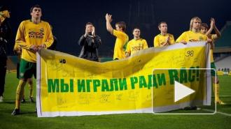 """""""Кубань"""" прекратит существование после завершения чемпионата"""