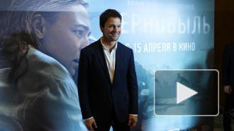 Данила Козловский представил в Петербурге фильм об аварии на Чернобыльской АЭС
