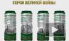 """Банки с пивом, """"украшенные"""" фотографиями героев Великой Отечественной войны, возмутили блогеров"""