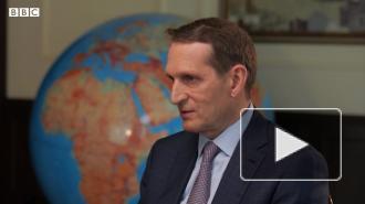 Нарышкин заявил о росте неприятия в РФ политики Запада