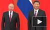 Владимир Путин с Си Цзиньпином обсудят отношения с США